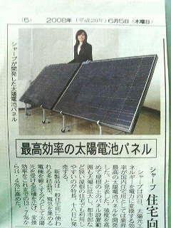 最高効率の太陽電池パネル